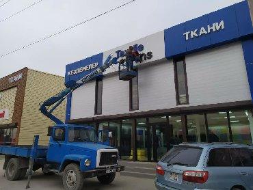 alcatel boom в Кыргызстан: Автовышка Услуги автовышки 14 метров! Автовышка; Автовышки; автовышка