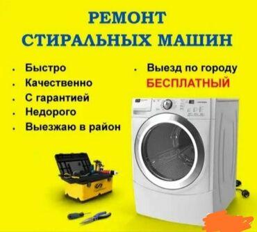 бу стиральная машина автомат in Кыргызстан   СТИРАЛЬНЫЕ МАШИНЫ: Ремонт   Стиральные машины   С гарантией, С выездом на дом, Бесплатная диагностика