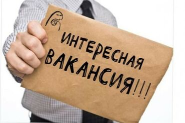 девушки по вызов бишкек в Кыргызстан: Завскладом. С опытом. 5/2