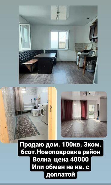 сдаю дом токмок в Кыргызстан: 100 кв. м 3 комнаты
