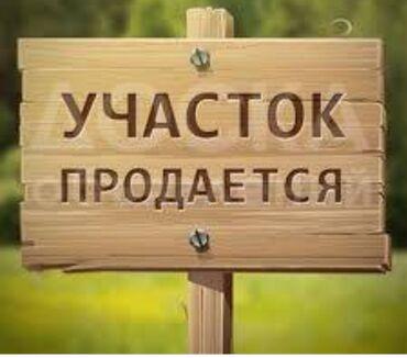 Недвижимость - Кыргызстан: Продам 4 соток