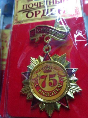 Орден медали 75лет в Бишкек