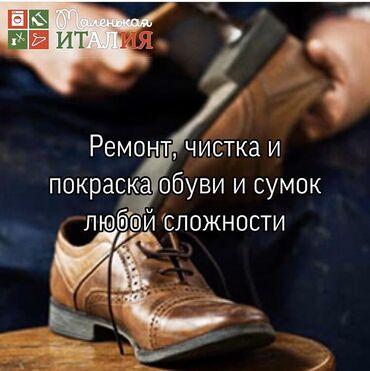Ремонт обуви химчистка покраска обуви    ❤ Представляем вашему вни