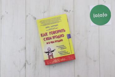 """Спорт и хобби - Украина: Книга російською мовою """"Как говорить с кеи угодно и о чем угодно"""" Лейл"""
