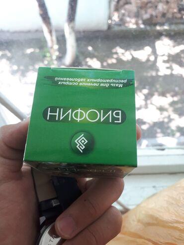 маз в Кыргызстан: Биофин мазь 300сом