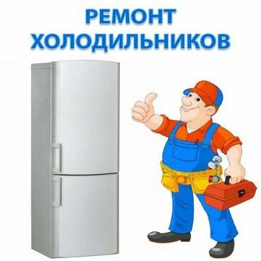 Ремонт холодильников Ремонт в Бишкек
