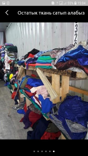 Куплю остатки швейний ткань висех видов кусок и рулон фурнитура в Бишкек