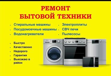 люминарк посуда в Кыргызстан: Ремонт   Обогреватели, Посудомойщики   С выездом на дом