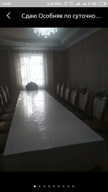 Сдаю особняк по суточно в Бишкек