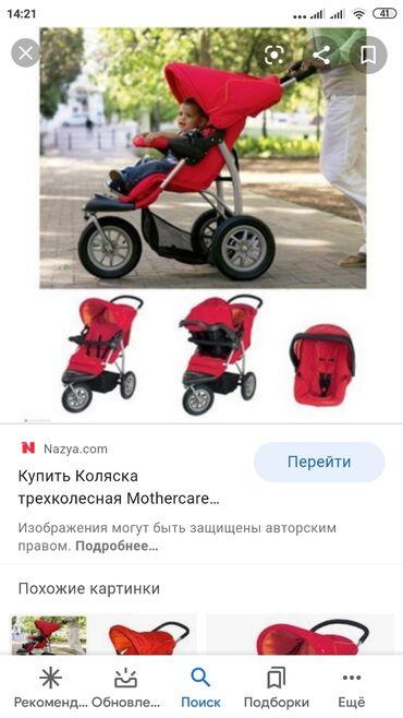 детский трехколесный в Кыргызстан: Продаю коляску mother car трехколесная красного цвета в комплект дожде