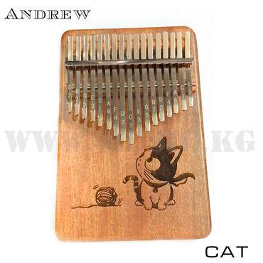 Другие музыкальные инструменты - Кыргызстан: Калимба Andrew CatБренд: AndrewКорпус: цельный без резонаторного