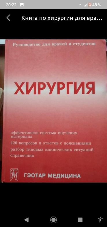 Книга по хирургии