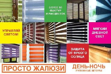 штор в Кыргызстан: Жалюзи и ролл шторы!Позвонив Получите скидку. Бесплатный выезд!