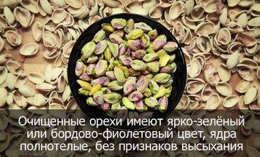 ствол грецкого ореха в Кыргызстан: Предлагаем очищенные вручную фисташки, дикие, очень вкусные. Можно