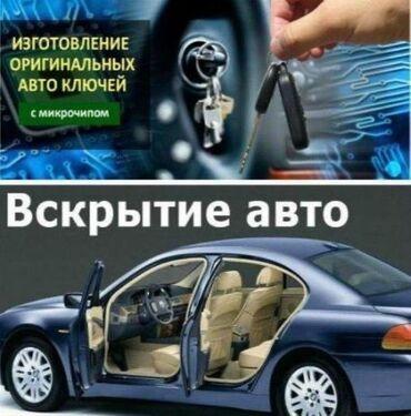 Другие услуги - Лебединовка: Изготовление авто ключей по утере, аварийное вскрытие
