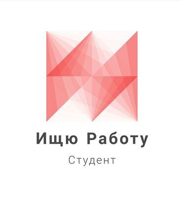 работа для студентов без опыта работы в Кыргызстан: Креативный и всепозновающий студент ищет работу!Дата рождения