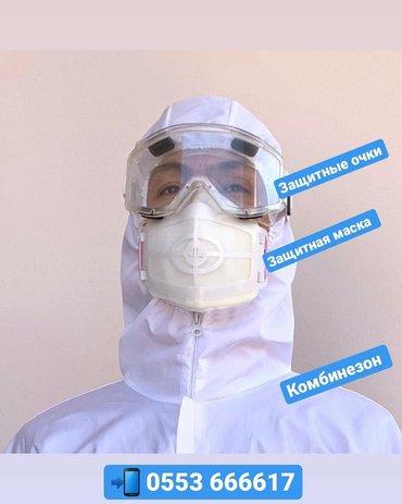Защитный костюм, очки, маскаРеспираторыАнтисептикиЛоктевые дозаторыДез