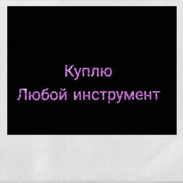 мешалка для бетона цена бишкек в Кыргызстан: Скупка инструмента Перфораторов  болгарок штроборезов  Фрейзеров  то