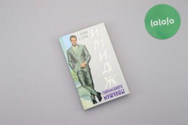 """Книга """"Имидж современного мужчины"""" Г. Эйтвин, О. Бриза   Мова: російсь"""