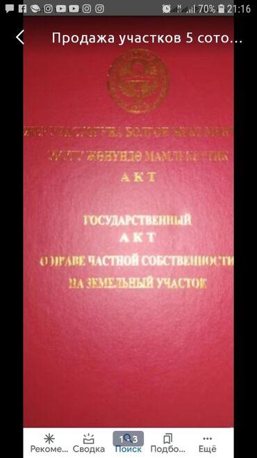 Продается участок 5 соток Для сельского хозяйства, Срочная продажа, Красная книга