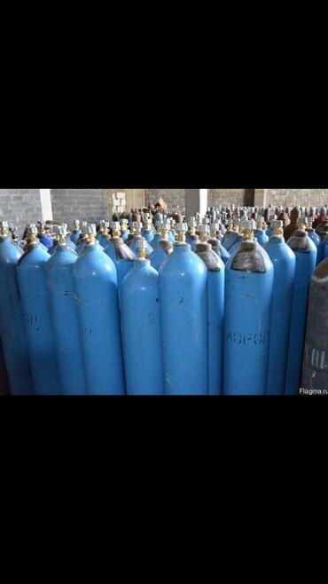 Газ баллон цена - Кыргызстан: Куплю дорого кислородных баллоны с само вывозом а также газовые
