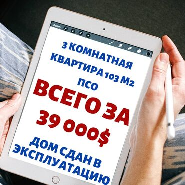 дом фаберлик в Кыргызстан: Продается квартира: 3 комнаты, 103 кв. м