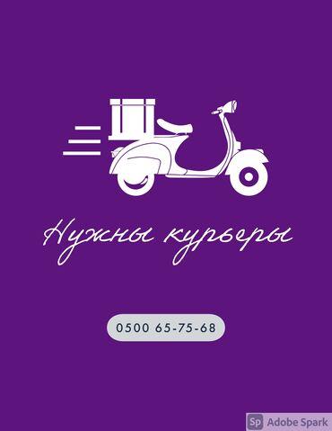прицеп для велосипеда в Кыргызстан: Нужны курьеры в книжный магазин с личным авто. Оплата ежедневная