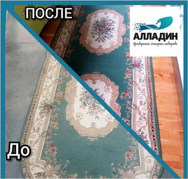 Чистка ковров в г. Ош на профессиональном оборудовании. Мы используем