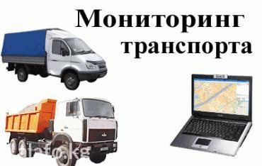 Глонасс, наблюдение со спутника. ЖМИ ! в Бишкек