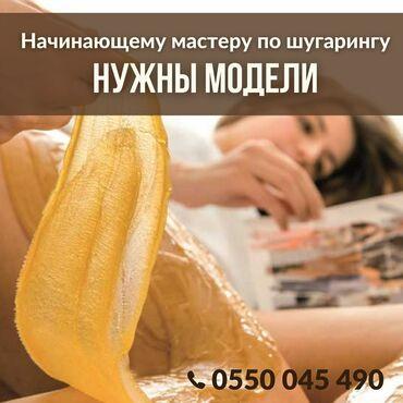 Девушки по вызову в оше - Кыргызстан: Срочно! Нужны модели!!!! Милые девушки приглашаю вас на процедуру по у