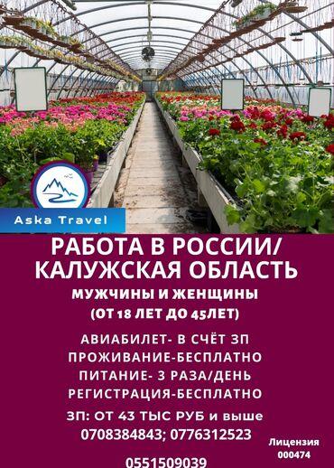 000474 | Россия. Сельское хозяйство. Полный рабочий день