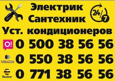строительство в Кыргызстан: Все виды : электрика сантехникаплотникуст. кондиционер и т.десли у вас