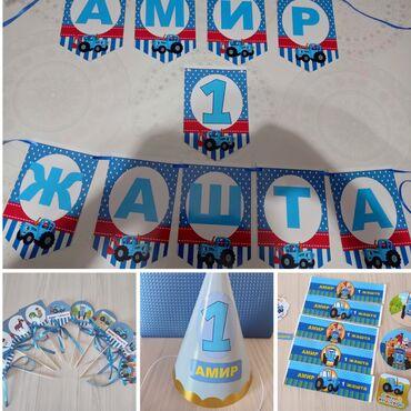 украшения под водолазку в Кыргызстан: Продаются именные украшения для мальчика по имени АМИР на 1 годик на