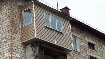 Утепление балконов и лоджий на 100%! в Бишкек