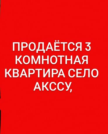 цена сони плейстейшен 3 in Кыргызстан | ПОСТЕЛЬНОЕ БЕЛЬЕ И ПРИНАДЛЕЖНОСТИ: 3 комнаты, 8 кв. м Без мебели