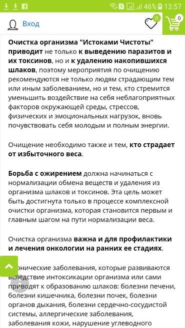 """Истоки чистоты"" от ""Сибирского в Бишкек - фото 2"