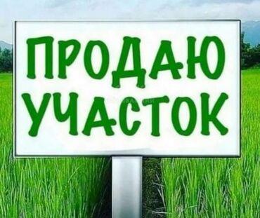 купля продажа авто в бишкеке в Кыргызстан: 4 соток, Для строительства, Собственник, Договор купли-продажи