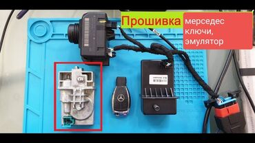 подстаканник w210 в Кыргызстан: Ключи Мерседес. Ключ перестал крутится в замке w210, w202, w220, w220