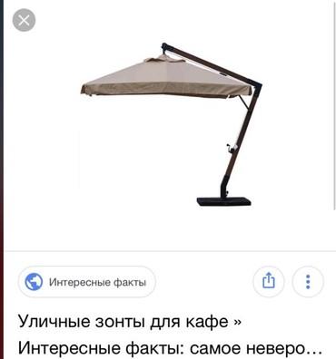 Садовые зонты - Кыргызстан: Продаю зонты Количество 3 штНазначение для летний террасы В хорошем