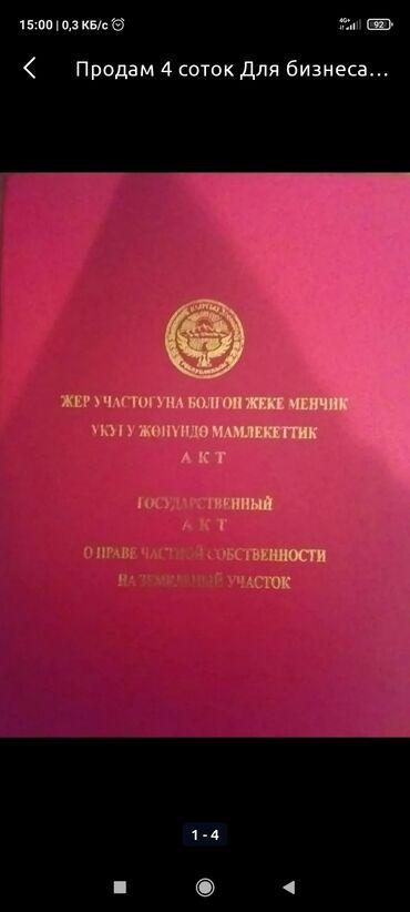 redmi note 5 цена в бишкеке в Кыргызстан: 4 соток, Для строительства, Собственник, Красная книга