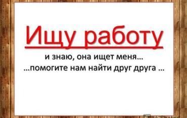 Ищу работу реализатора, продавца, на в Бишкек