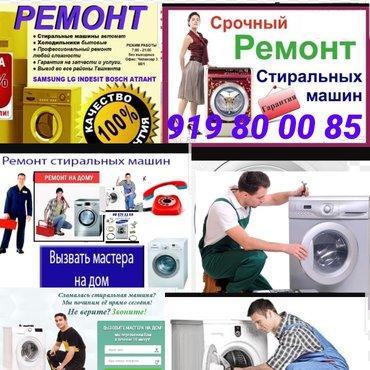 Ремонт стиральных машин автомат вызов на дому в Душанбе