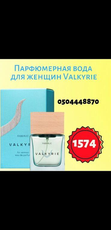 Направление аромата: прохладный цветочно-цитрусовый