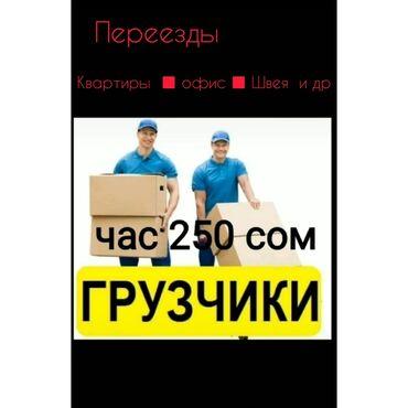джойстик для телефона с охлаждением в Кыргызстан: Грузчики: переезды кв и другие позвоните