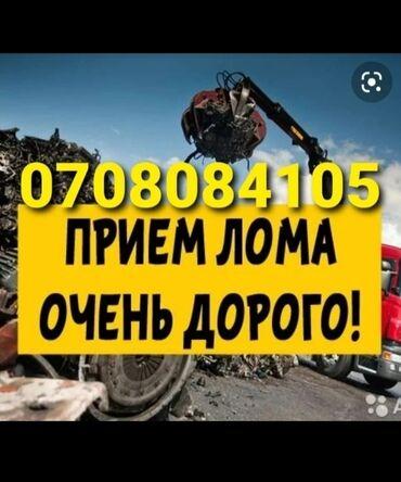 металлолом бишкек in Кыргызстан | ГРУЗОВЫЕ ПЕРЕВОЗКИ: Куплю чёрный металл #скупка металл # куплю черный металл # чёрный