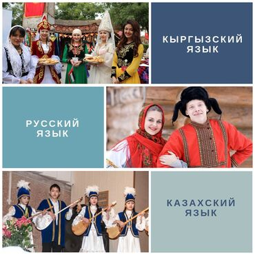 Language classes | Kyrgyz language, Russian language | For adults, Classes for kids