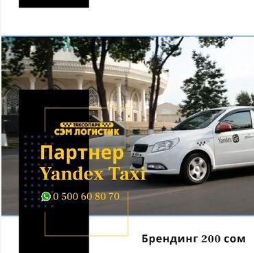 работа с личным авто в бишкеке в Кыргызстан: Яндекс такси, Яндекс,таксометр,низкий, процент,работа,яндекс