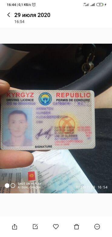 �������� ������������ ������������ в Кыргызстан: Утерян портмоне с документами на авто, права, паспорт, на имя Акматов