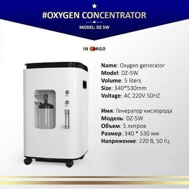 Ингалятор кислородный - Кыргызстан: Аренда Кислородного Концентратора  Кислородный концентратор, для удовл