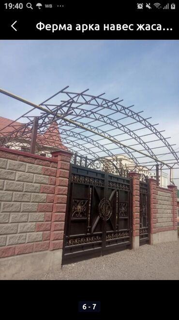 фермы арка в Кыргызстан: Навес ферма арка жасайбыз заказ алабыз доставкасы менен